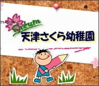 http://www.tj-sakura.com/