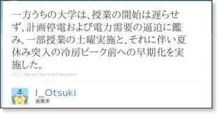 http://twitter.com/i_otsuki/status/54093675583647744