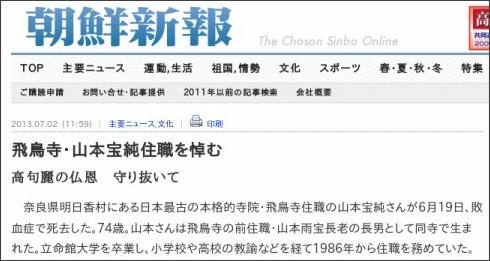 http://chosonsinbo.com/jp/2013/07/0702ib/