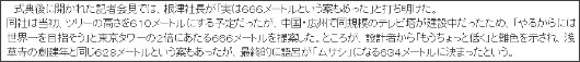 http://www.yomiuri.co.jp/national/news/20120515-OYT1T00166.htm