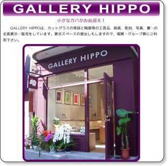 http://www.gallery-hippo.com/