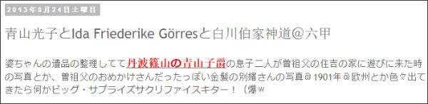 http://tokumei10.blogspot.com/2013/08/ida-friederike-gorres.html