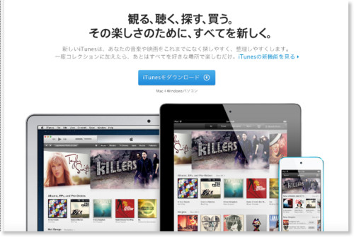 http://www.apple.com/jp/itunes/