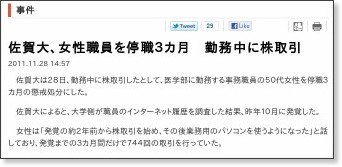 http://sankei.jp.msn.com/affairs/news/111128/crm11112814580013-n1.htm