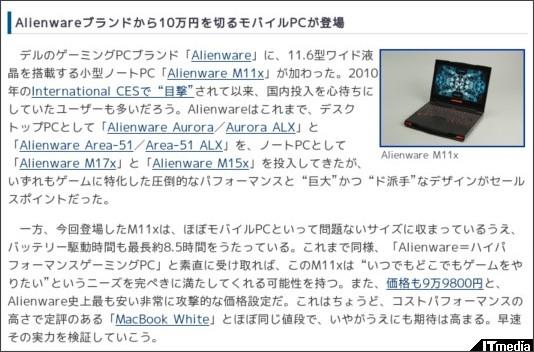 http://plusd.itmedia.co.jp/pcuser/articles/1003/12/news057.html