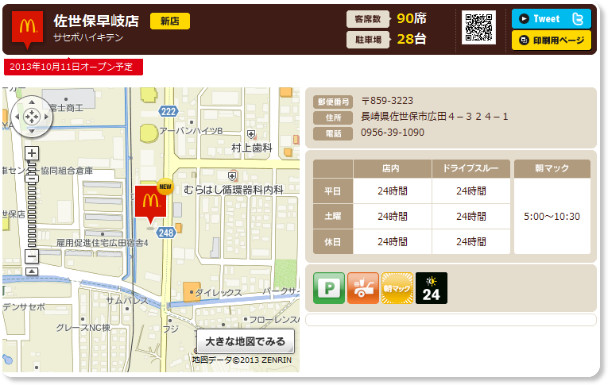 http://www.mcdonalds.co.jp/shop/map/map.php?strcode=42523