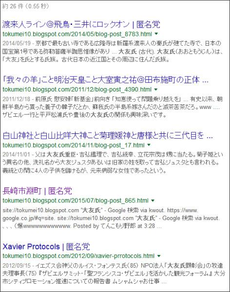 https://www.google.co.jp/#q=site:%2F%2Ftokumei10.blogspot.com+%E5%A4%A7%E5%8F%8B%E6%B0%8F