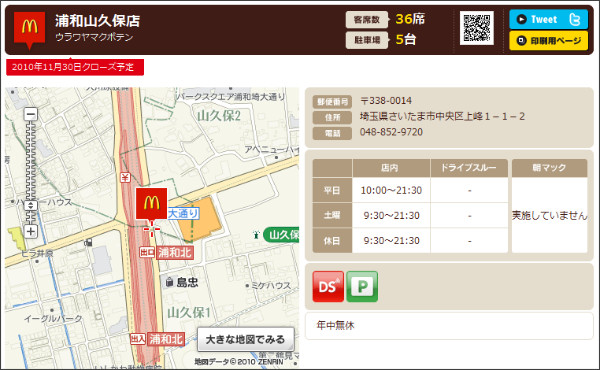 http://www.mcdonalds.co.jp/shop/map/map.php?strcode=11505