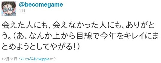http://twitter.com/#!/becomegame/status/153109855987703808