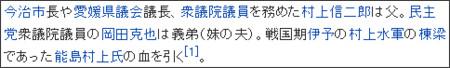 http://ja.wikipedia.org/wiki/%E6%9D%91%E4%B8%8A%E8%AA%A0%E4%B8%80%E9%83%8E