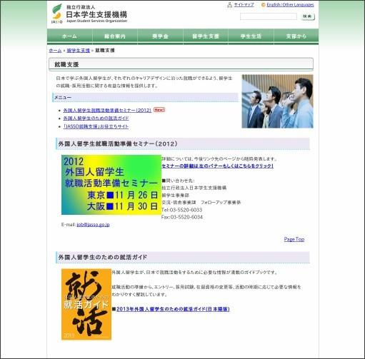 http://www.jasso.go.jp/job/index.html