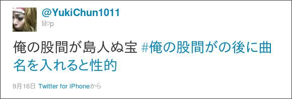 http://twitter.com/#!/YukiChun1011/status/114486567577452546