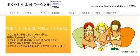 http://tabunka-tama.world.coocan.jp/
