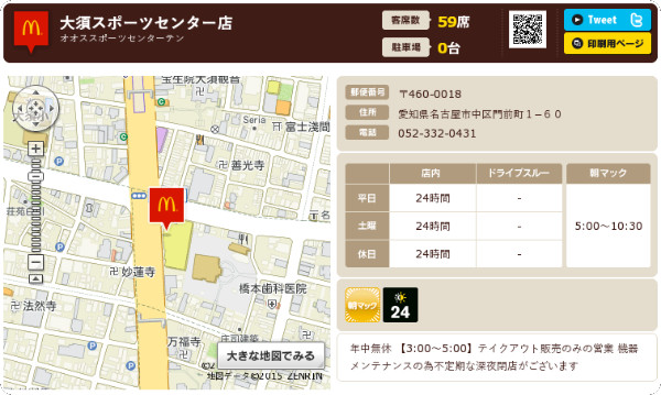 http://www.mcdonalds.co.jp/shop/map/map.php?strcode=23724