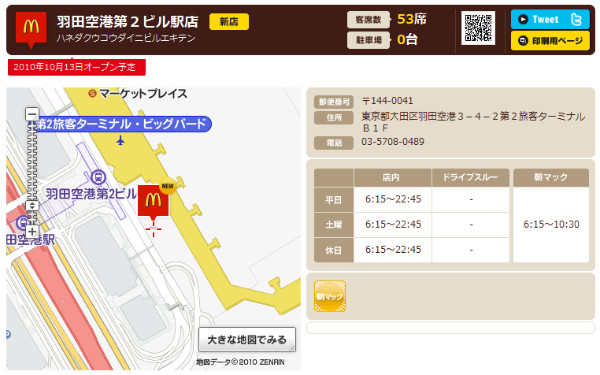 http://www.mcdonalds.co.jp/shop/map/map.php?strcode=13921