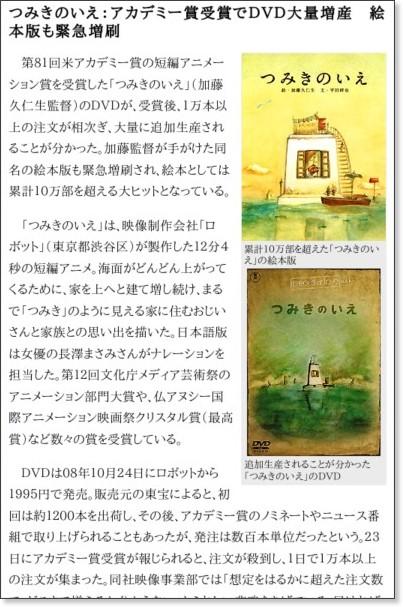 http://mainichi.jp/enta/mantan/anime/news/20090224mog00m200026000c.html