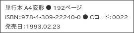 http://www.kawade.co.jp/np/isbn/9784309222400/
