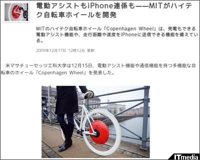 http://www.itmedia.co.jp/news/articles/0912/17/news046.html