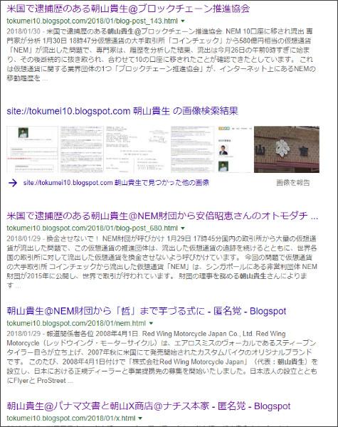 https://www.google.co.jp/search?ei=lHKiWrOxEZWmjwPB2J34Bw&q=site%3A%2F%2Ftokumei10.blogspot.com+%E6%9C%9D%E5%B1%B1%E8%B2%B4%E7%94%9F&oq=site%3A%2F%2Ftokumei10.blogspot.com+%E6%9C%9D%E5%B1%B1%E8%B2%B4%E7%94%9F&gs_l=psy-ab.3...2748.2748.0.3537.1.1.0.0.0.0.114.114.0j1.1.0....0...1c.2.64.psy-ab..0.0.0....0.MDm0wVLWTT4