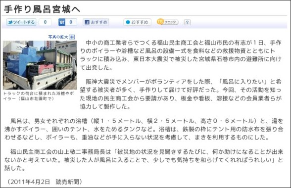 http://www.yomiuri.co.jp/e-japan/hiroshima/news/20110402-OYT8T00036.htm