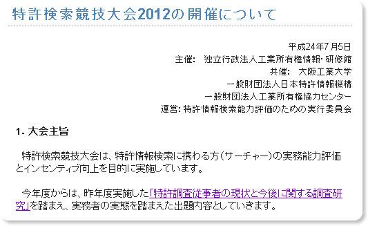 http://www.inpit.go.jp/jinzai/kensakutaikai/news2012/news20120705.html