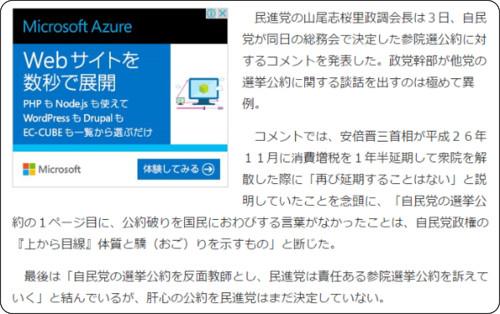 http://www.sankei.com/politics/news/160603/plt1606030030-n1.html