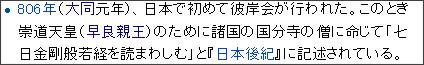 http://ja.wikipedia.org/wiki/%E5%BD%BC%E5%B2%B8