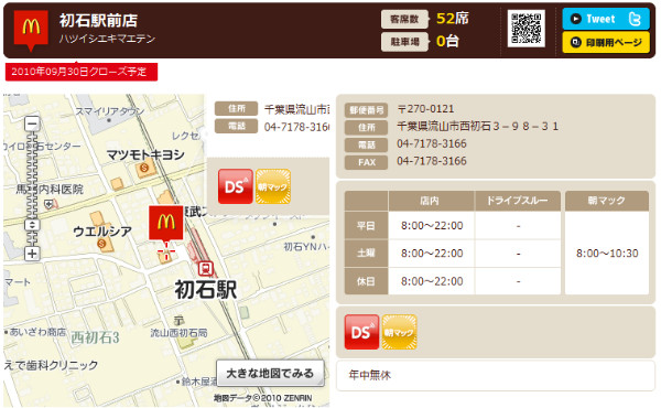 http://www.mcdonalds.co.jp/shop/map/map.php?strcode=12574