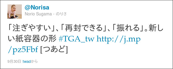 http://twitter.com/#!/Norisa/status/119757439284412416