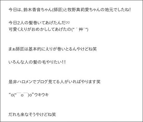 http://ameblo.jp/morningmusume-9ki/entry-12118245109.html