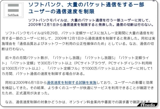 http://plusd.itmedia.co.jp/mobile/articles/0909/29/news073.html