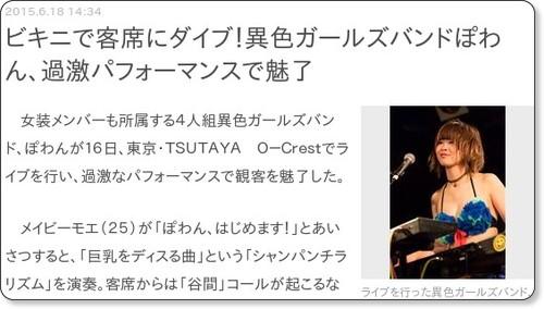 http://www.sanspo.com/geino/news/20150618/geo15061814340019-n1.html