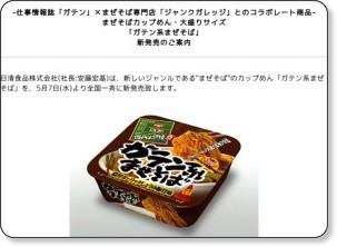 http://www.nissinfoods.co.jp/com/news/news_release.html?nid=1305