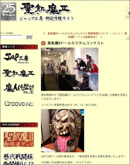 http://www.jap-inc.com/seikima2/2010/08/ii_14.html