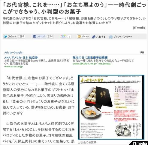 http://nlab.itmedia.co.jp/nl/articles/1112/11/news003.html