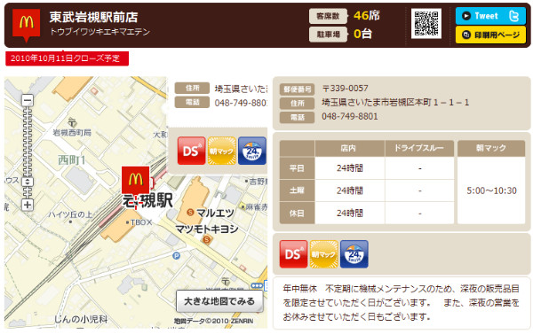 http://www.mcdonalds.co.jp/shop/map/map.php?strcode=11675