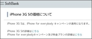 http://mb.softbank.jp/mb/iphone/iphone_3g_s/
