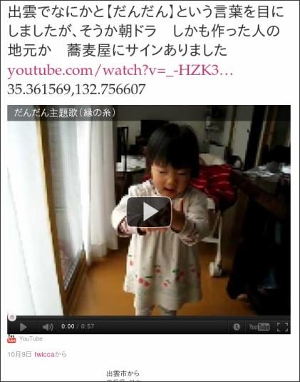 https://twitter.com/#!/onsenyoroshi/status/122890228619943936