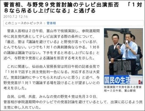 http://sankei.jp.msn.com/politics/policy/100702/plc1007021143003-n1.htm