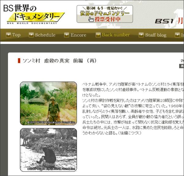 http://www.nhk.or.jp/wdoc/backnumber/detail/101201.html