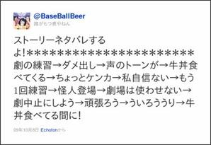 http://twitter.com/#!/BaseBallBeer/status/4707993971