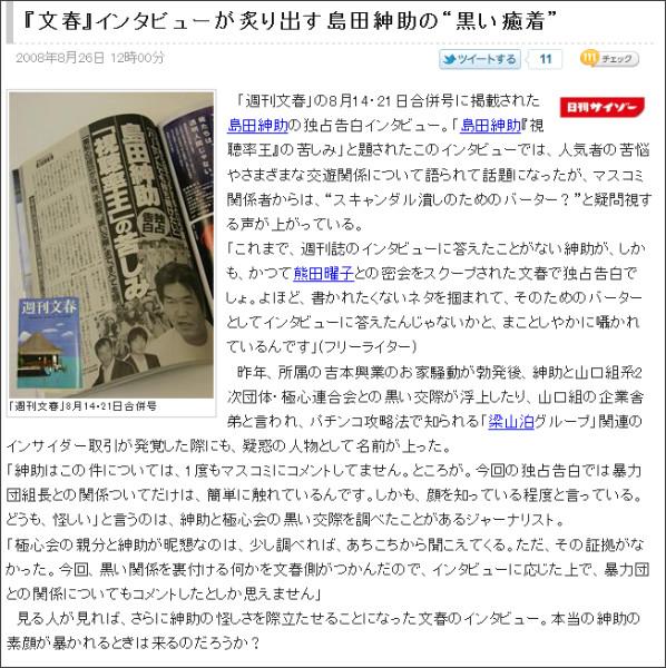 http://www.excite.co.jp/News/entertainment_g/20080826/Cyzo_200808_post_889.html