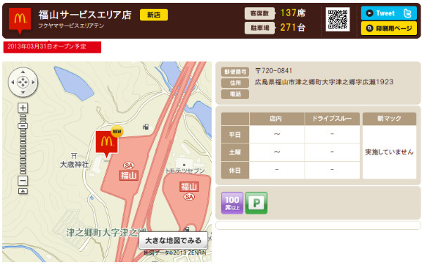http://www.mcdonalds.co.jp/shop/map/map.php?strcode=34558