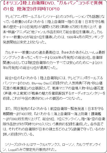 http://www.oricon.co.jp/news/ranking/2024807/full/