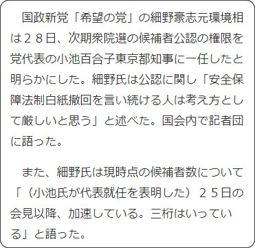 http://www.sankei.com/politics/news/170928/plt1709280129-n1.html