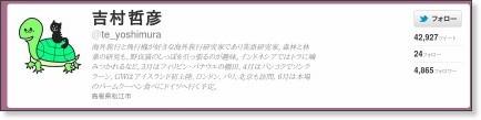 http://twitter.com/#!/te_yoshimura