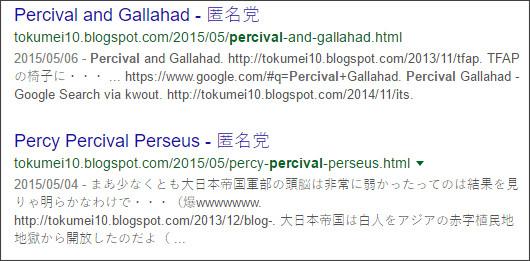 https://www.google.co.jp/#q=site:%2F%2Ftokumei10.blogspot.com+Percival
