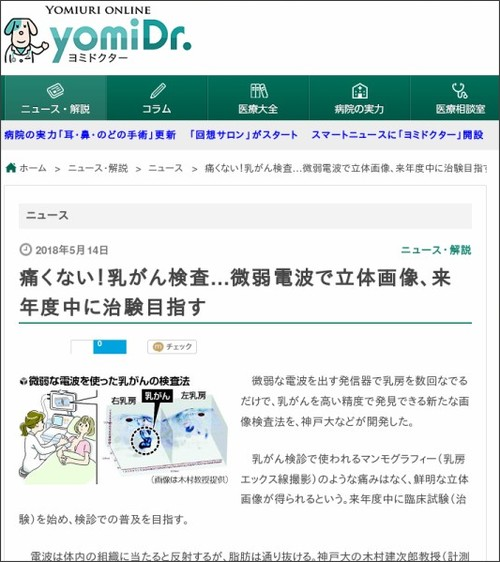 https://yomidr.yomiuri.co.jp/article/20180514-OYTET50020/