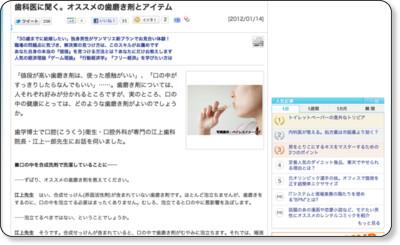 http://news.mynavi.jp/c_career/level1/yoko/2012/01/post_1408.html