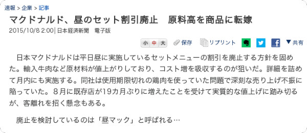 http://www.nikkei.com/article/DGXLZO92585160X01C15A0TI5000/
